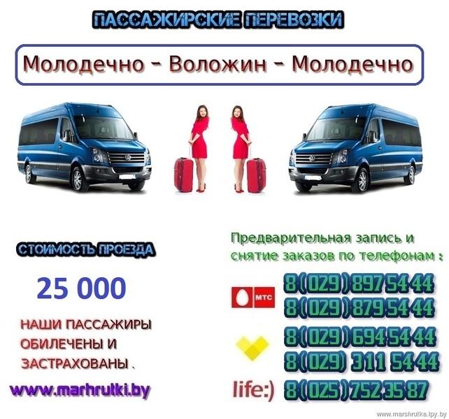 Молодечно-Воложин - РАСПИСАНИЯ