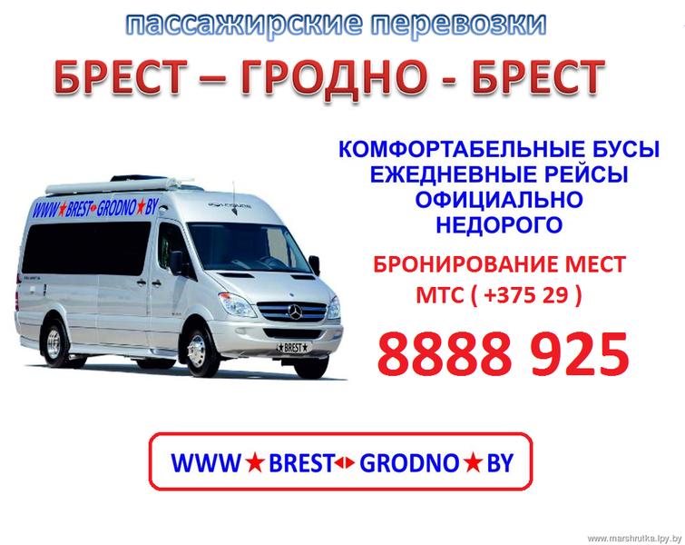 сайте www.brest-grodno.by