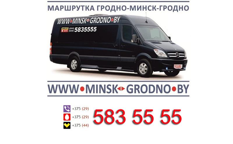 этом варианте расписание 583 автобуса минск рублей