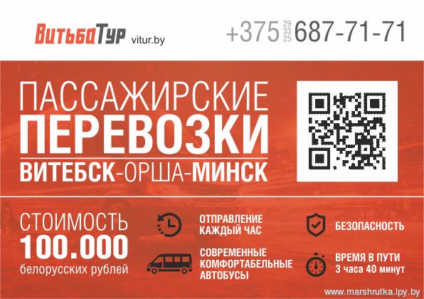 Минск-Витебск - РАСПИСАНИЯ