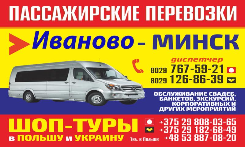 Минск-Иваново - РАСПИСАНИЯ