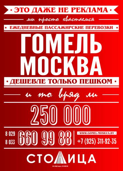 Гомель - Москва