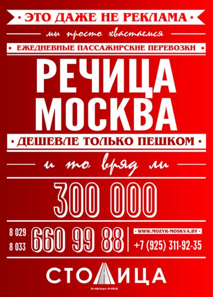 Речица-Москва