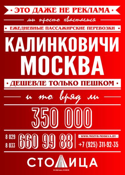 Москва-Калинковичи
