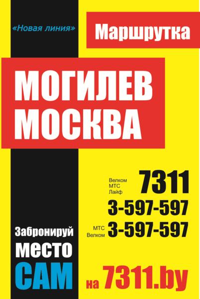 Могилев-Москва