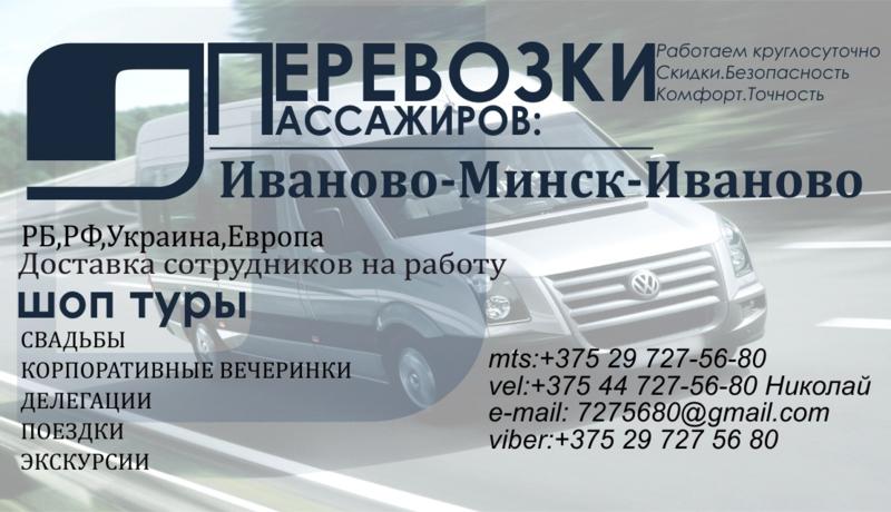 """Маршрут""""Иваново-Минск-Иваново"""""""