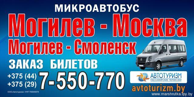 Могилев-Смоленск-Могилев
