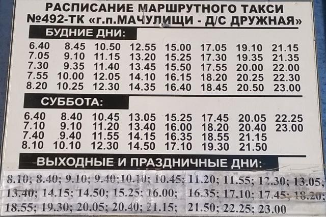 График маршрутных такси сумы