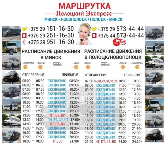 Минск-Полоцк Новополоцк