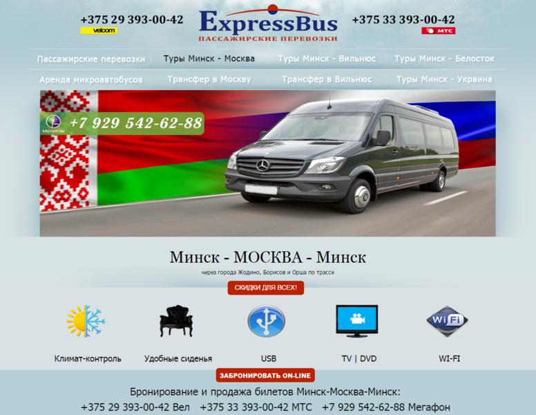 Минск-Москва-Минск