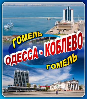 Гомель-Одесса-Коблево