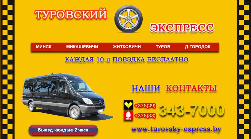 Сайт перевозчика