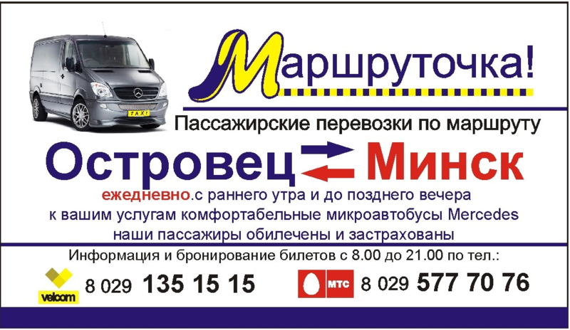 Места отправки из Минска