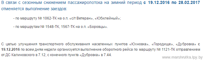 Расписание маршрутки минск-петришки