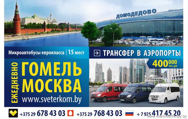 ГОМЕЛЬ - МОСКВА - ГОМЕЛЬ